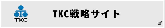 TKC戦略サイト