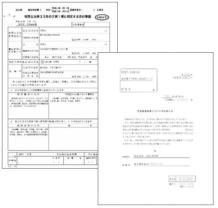 税理士法第33条の2に規定する計算事項等を記載した書面